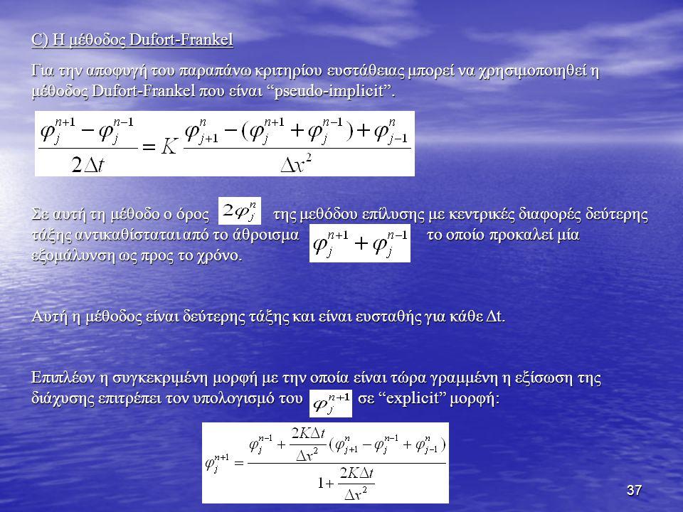 """37 C) Η μέθοδος Dufort-Frankel Για την αποφυγή του παραπάνω κριτηρίου ευστάθειας μπορεί να χρησιμοποιηθεί η μέθοδος Dufort-Frankel που είναι """"pseudo-i"""