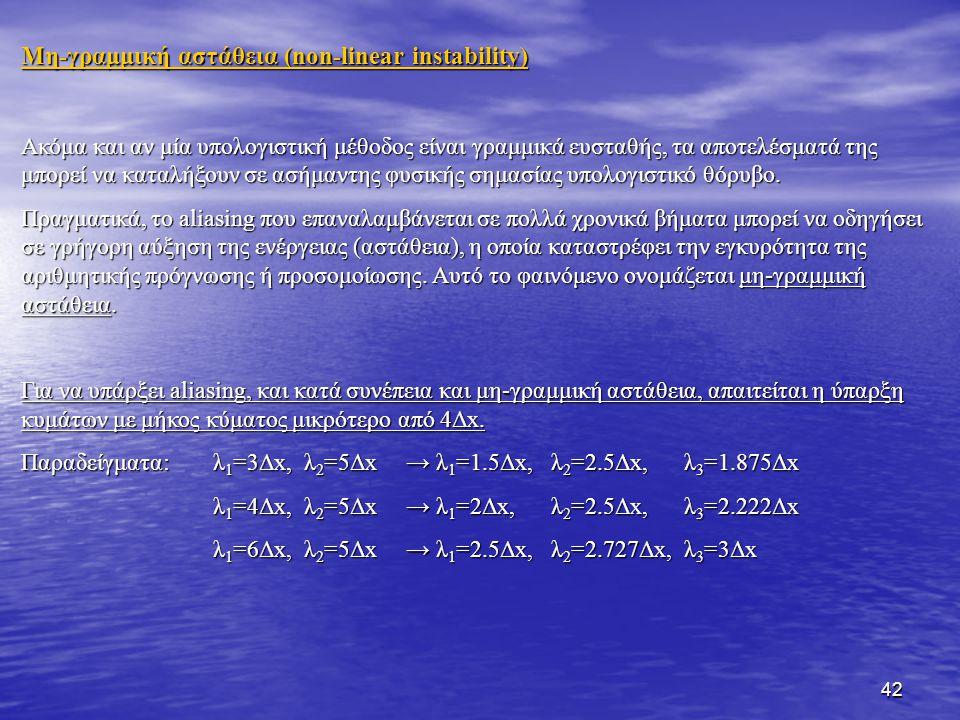 42 Mη-γραμμική αστάθεια (non-linear instability) Ακόμα και αν μία υπολογιστική μέθοδος είναι γραμμικά ευσταθής, τα αποτελέσματά της μπορεί να καταλήξο