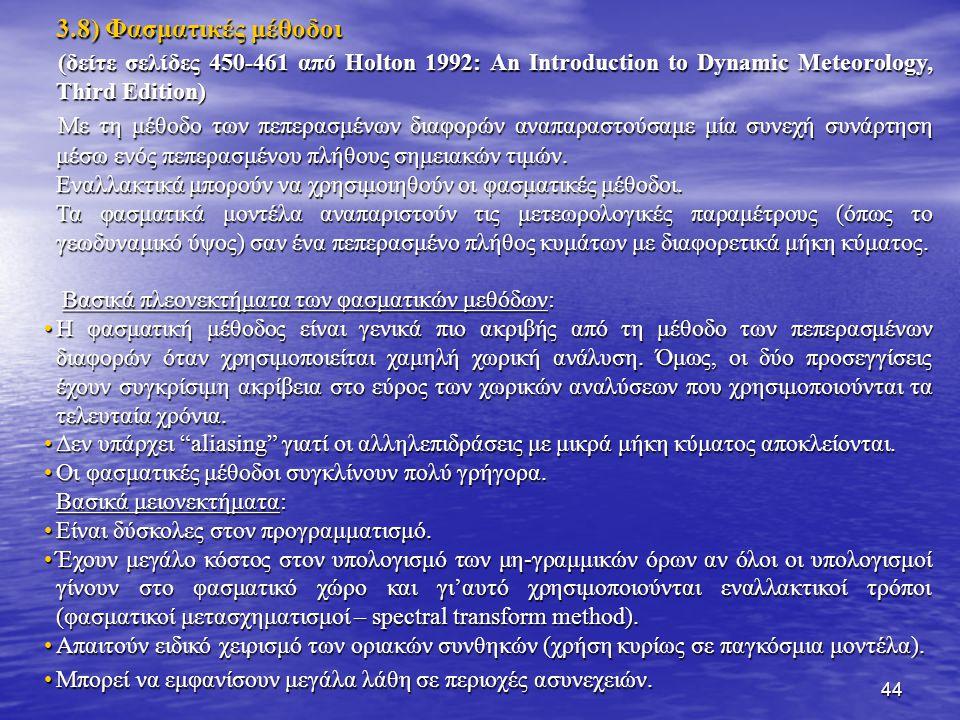44 3.8) Φασματικές μέθοδοι (δείτε σελίδες 450-461 από Holton 1992: An Introduction to Dynamic Meteorology, Third Edition) (δείτε σελίδες 450-461 από H