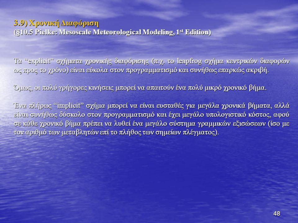 """48 3.9) Χρονική Διαφόριση (§10.5 Pielke: Mesoscale Meteorological Modeling, 1 st Edition) Τα """"explicit"""" σχήματα χρονικής διαφόρισης (π.χ. το leapfrog"""