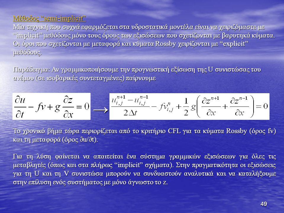 """49 Μέθοδος """"semi-implicit"""" Μία τεχνική που συχνά εφαρμόζεται στα υδροστατικά μοντέλα είναι να χειριζόμαστε με """"implicit"""" μεθόδους μόνο τους όρους των"""