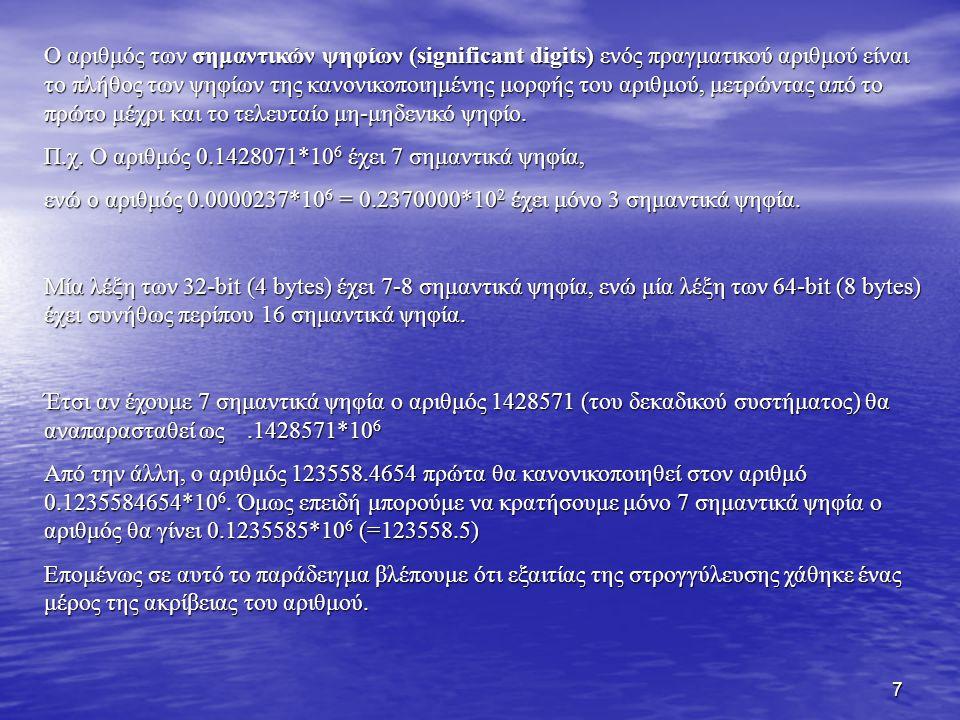 7 Ο αριθμός των σημαντικών ψηφίων (significant digits) ενός πραγματικού αριθμού είναι το πλήθος των ψηφίων της κανονικοποιημένης μορφής του αριθμού, μ