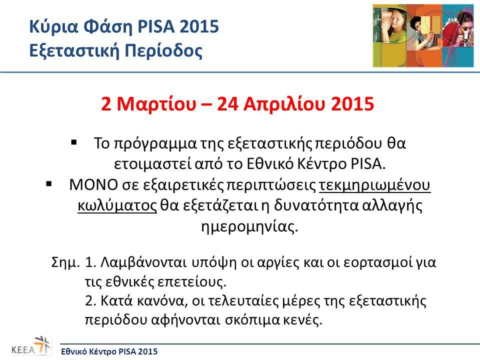 Κύρια Φάση PISA 2015 Εξεταστική Περίοδος Εθνικό Κέντρο PISA 2015 2 Μαρτίου – 24 Απριλίου 2015  Το πρόγραμμα της εξεταστικής περιόδου θα ετοιμαστεί από το Εθνικό Κέντρο PISA.