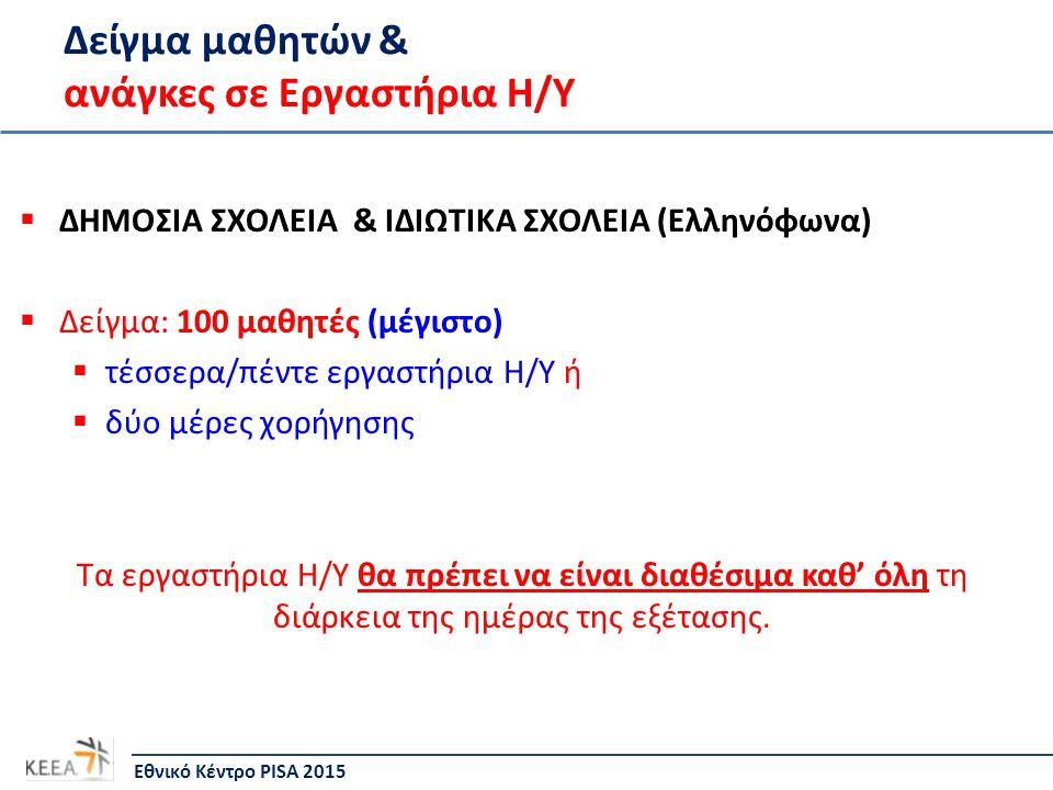Δείγμα μαθητών & ανάγκες σε Εργαστήρια Η/Υ  ΔΗΜΟΣΙΑ ΣΧΟΛΕΙΑ & ΙΔΙΩΤΙΚΑ ΣΧΟΛΕΙΑ (Ελληνόφωνα)  Δείγμα: 100 μαθητές (μέγιστο)  τέσσερα/πέντε εργαστήρια Η/Υ ή  δύο μέρες χορήγησης Τα εργαστήρια Η/Υ θα πρέπει να είναι διαθέσιμα καθ' όλη τη διάρκεια της ημέρας της εξέτασης.