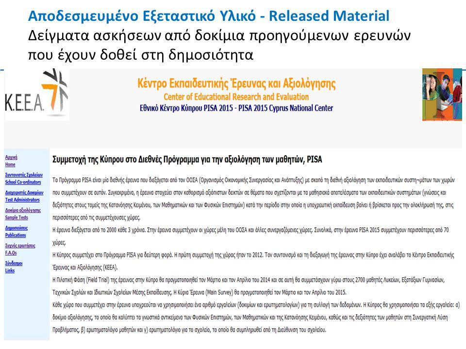 Αποδεσμευμένο Εξεταστικό Υλικό - Released Material Δείγματα ασκήσεων από δοκίμια προηγούμενων ερευνών που έχουν δοθεί στη δημοσιότητα
