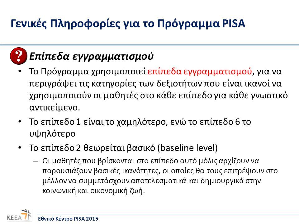 Γενικές Πληροφορίες για το Πρόγραμμα PISA Επίπεδα εγγραμματισμού Το Πρόγραμμα χρησιμοποιεί επίπεδα εγγραμματισμού, για να περιγράψει τις κατηγορίες τω