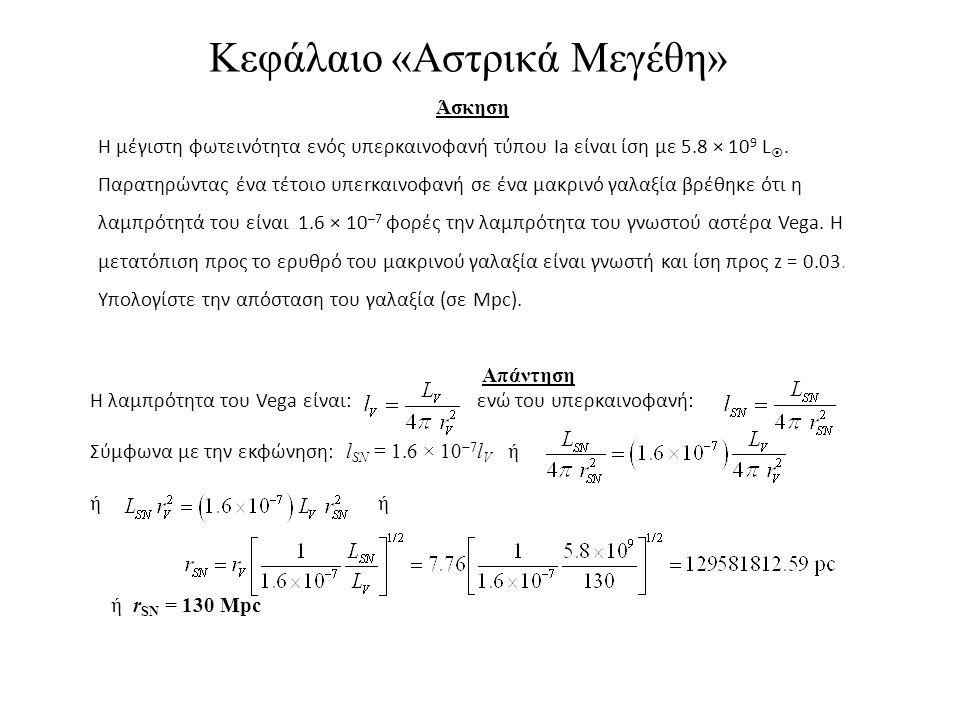 Κεφάλαιο «Αστρικά Μεγέθη» Άσκηση Η μέγιστη φωτεινότητα ενός υπερκαινοφανή τύπου Ia είναι ίση με 5.8 × 10 9 L . Παρατηρώντας ένα τέτοιο υπεrκαινοφανή