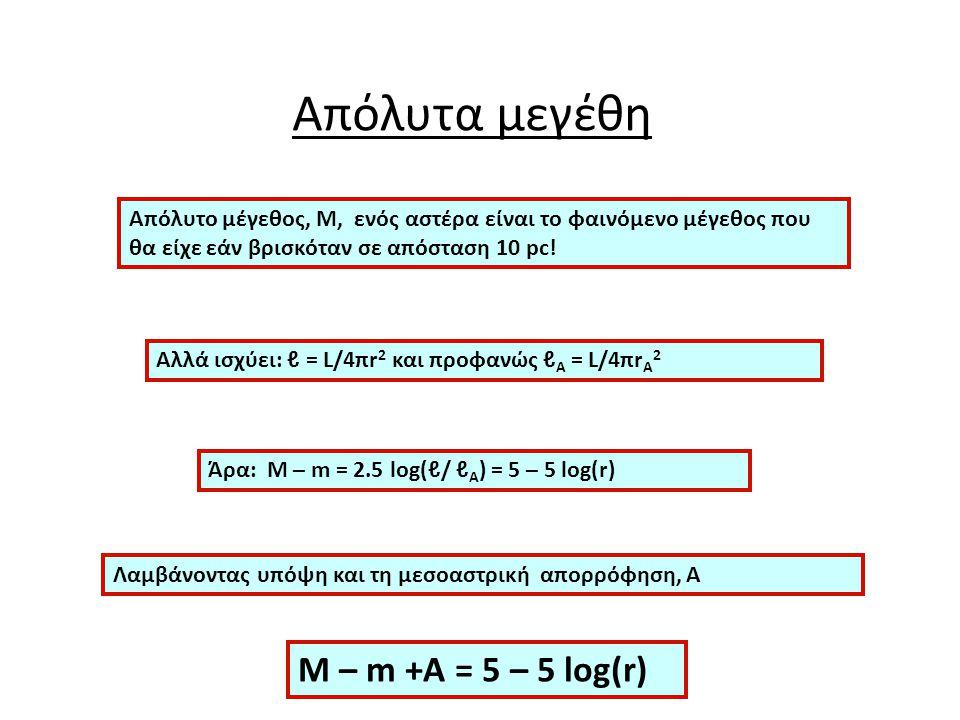 Απόλυτα μεγέθη Απόλυτο μέγεθος, Μ, ενός αστέρα είναι το φαινόμενο μέγεθος που θα είχε εάν βρισκόταν σε απόσταση 10 pc! Αλλά ισχύει: ℓ = L/4πr 2 και πρ
