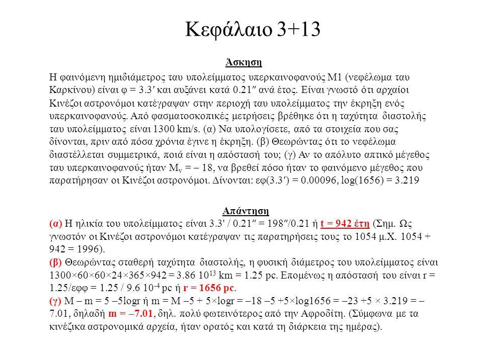 Κεφάλαιο 3+13 Άσκηση Η φαινόμενη ημιδιάμετρος ταυ υπολείμματος υπερκαινοφανούς Μ1 (νεφέλωμα ταυ Καρκίνου) είναι φ = 3.3′ και αυξάνει κατά 0.21 ″ ανά έ