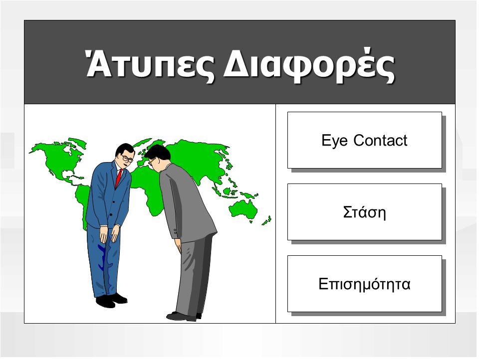 Άτυπες Διαφορές Eye Contact Στάση Επισημότητα