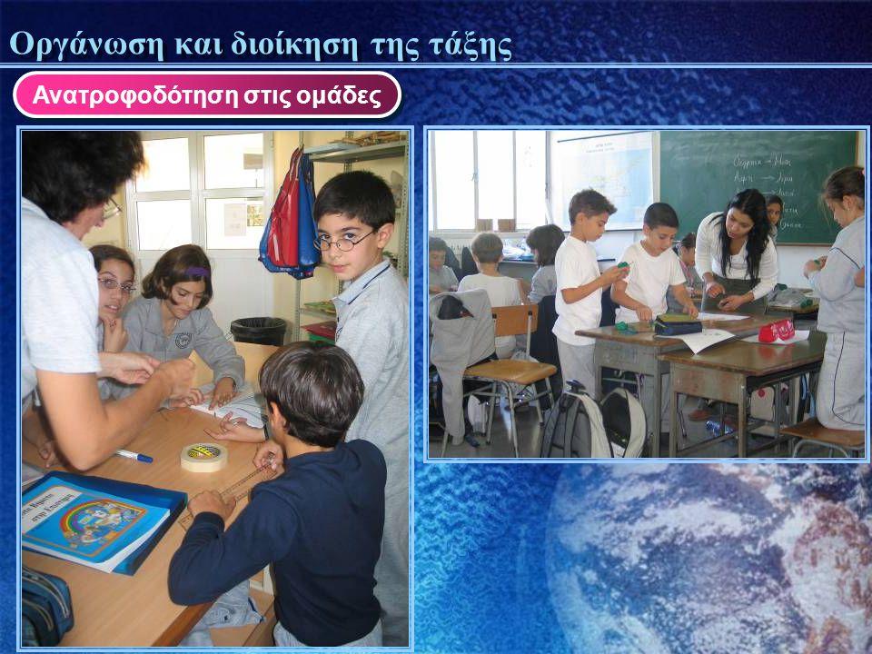 Οργάνωση και διοίκηση της τάξης Οι μαθητές να δουλεύουν σε ομάδες (4-5 ατόμων), Συνεργατική Μάθηση Αλληλεξάρτηση Ρόλοι στις ομάδες Καταμερισμός εργασί