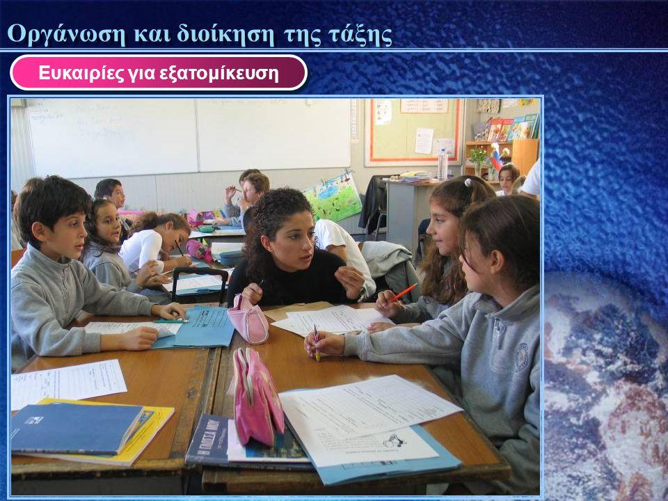 Οργάνωση και διοίκηση της τάξης Ανατροφοδότηση στις ομάδες