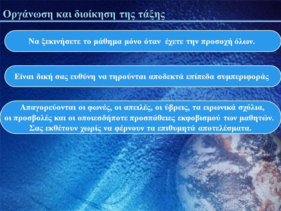 Οργάνωση και διοίκηση της τάξης Ευκαιρίες για εξατομίκευση