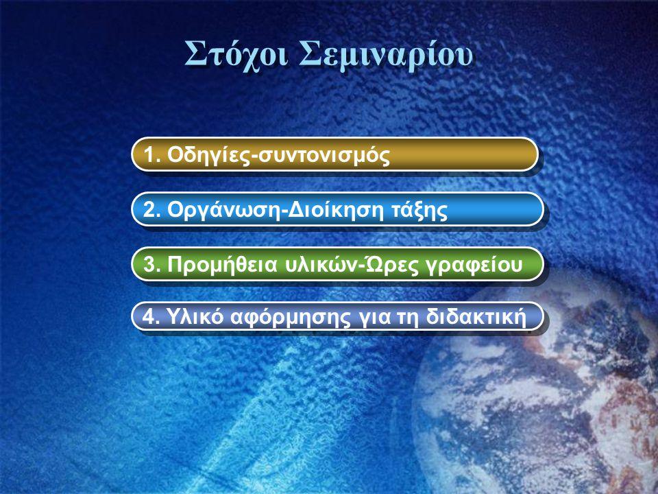 1 ο Σεμινάριο Διδακτικής των Φυσικών Επιστημών ΕΠΑ 429: Σχολική Εμπειρία Δήμητρα Χατζηχαμπή - Μάριος Παπαευριπίδου Ειδικό Εκπαιδευτικό Προσωπικό στις Φυσικές Επιστήμες Πανεπιστήμιο Κύπρου Εαρινό Εξάμηνο 2005-2006