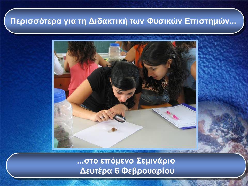 4. Υλικό αφόρμησης για τη διδακτική