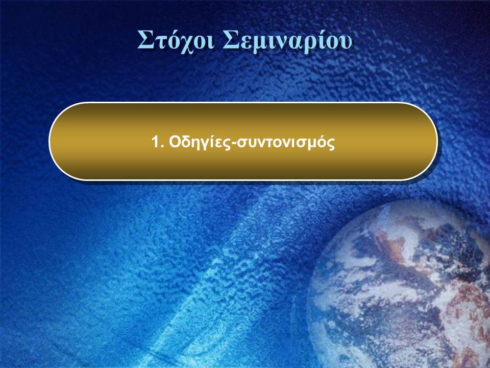 Στόχοι Σεμιναρίου 1. Οδηγίες-συντονισμός 2. Οργάνωση-Διοίκηση τάξης 3.