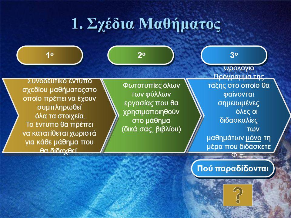 Στόχοι Σεμιναρίου 1. Οδηγίες-συντονισμός