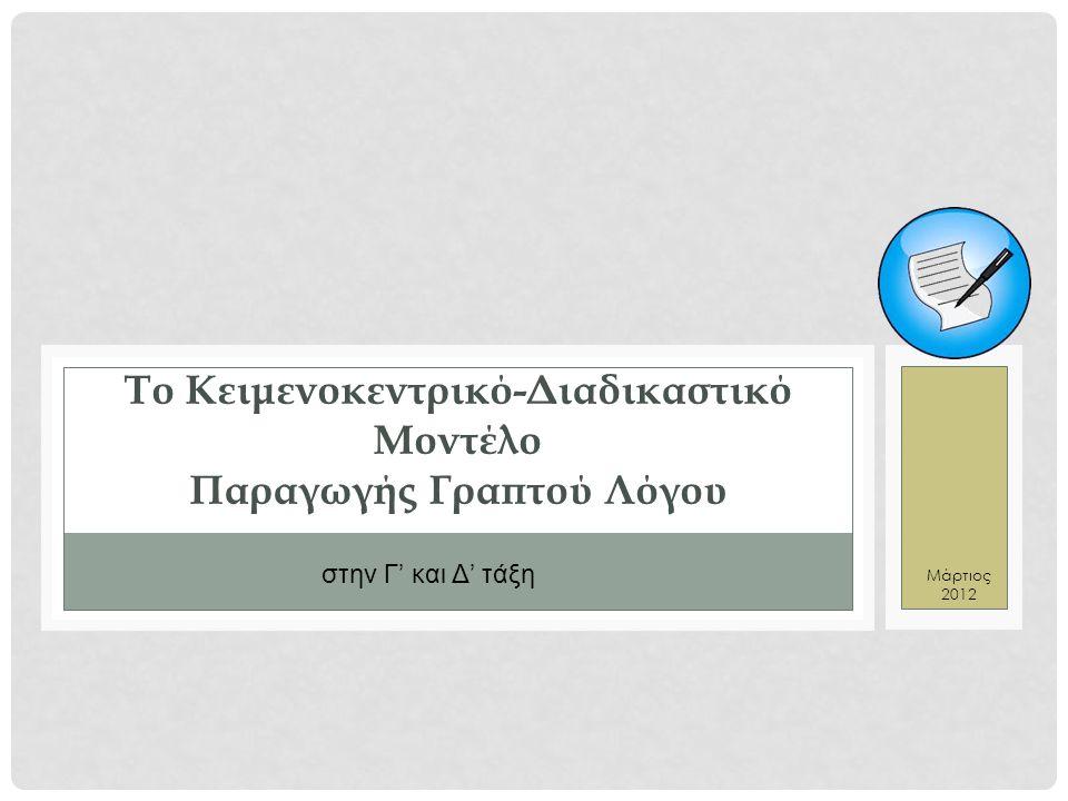 Το Κειμενοκεντρικό-Διαδικαστικό Μοντέλο Παραγωγής Γραπτού Λόγου στην Γ' και Δ' τάξη Μάρτιος 2012
