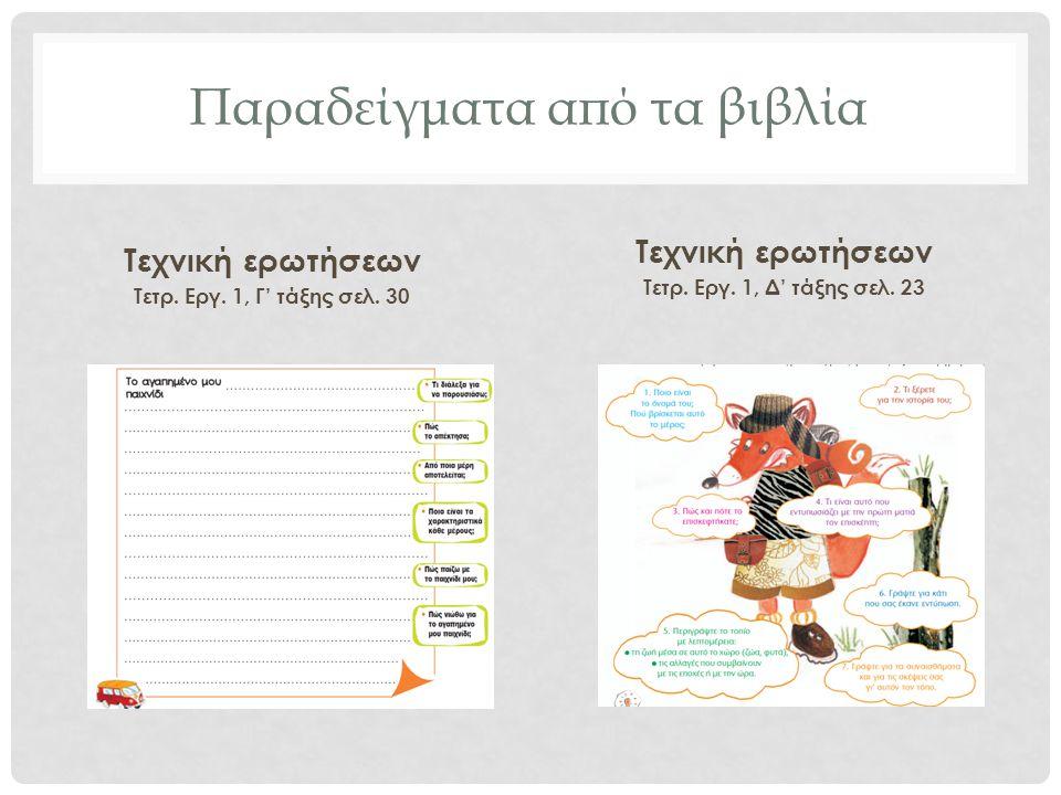 Παραδείγματα από τα βιβλία Τεχνική ερωτήσεων Τετρ. Εργ. 1, Δ' τάξης σελ. 23 Τεχνική ερωτήσεων Τετρ. Εργ. 1, Γ' τάξης σελ. 30