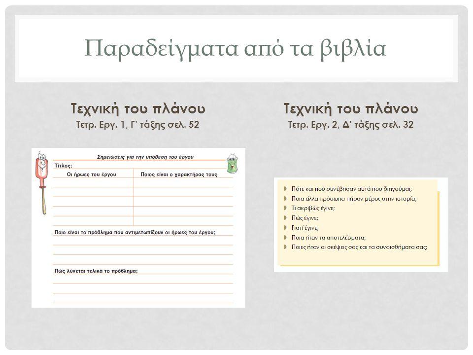 Παραδείγματα από τα βιβλία Τεχνική του πλάνου Τετρ. Εργ. 2, Δ' τάξης σελ. 32 Τεχνική του πλάνου Τετρ. Εργ. 1, Γ' τάξης σελ. 52