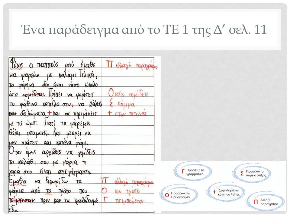Ένα παράδειγμα από το ΤΕ 1 της Δ' σελ. 11