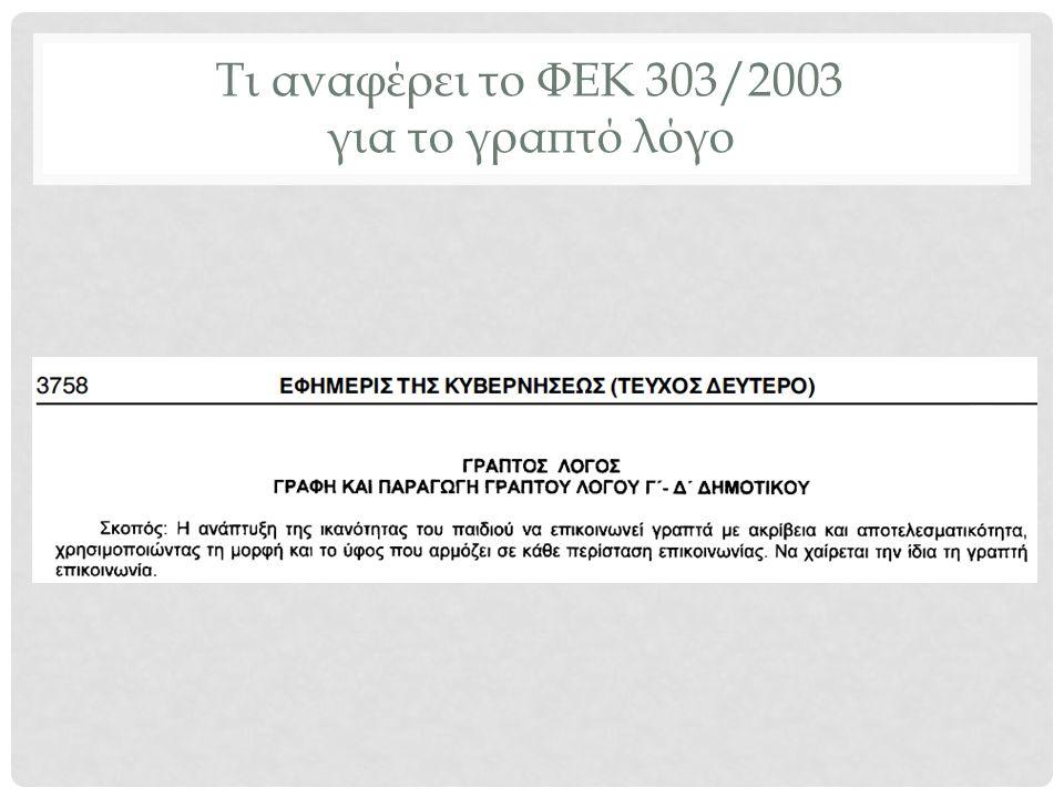 Τι αναφέρει το ΦΕΚ 303/2003 για το γραπτό λόγο