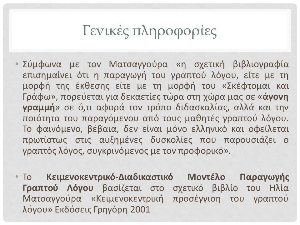 Γενικές πληροφορίες Σύμφωνα με τον Ματσαγγούρα «η σχετική βιβλιογραφία επισημαίνει ότι η παραγωγή του γραπτού λόγου, είτε με τη μορφή της έκθεσης είτε