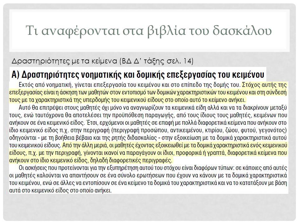 Τι αναφέρονται στα βιβλία του δασκάλου Δραστηριότητες με τα κείμενα (ΒΔ Δ' τάξης σελ. 14)