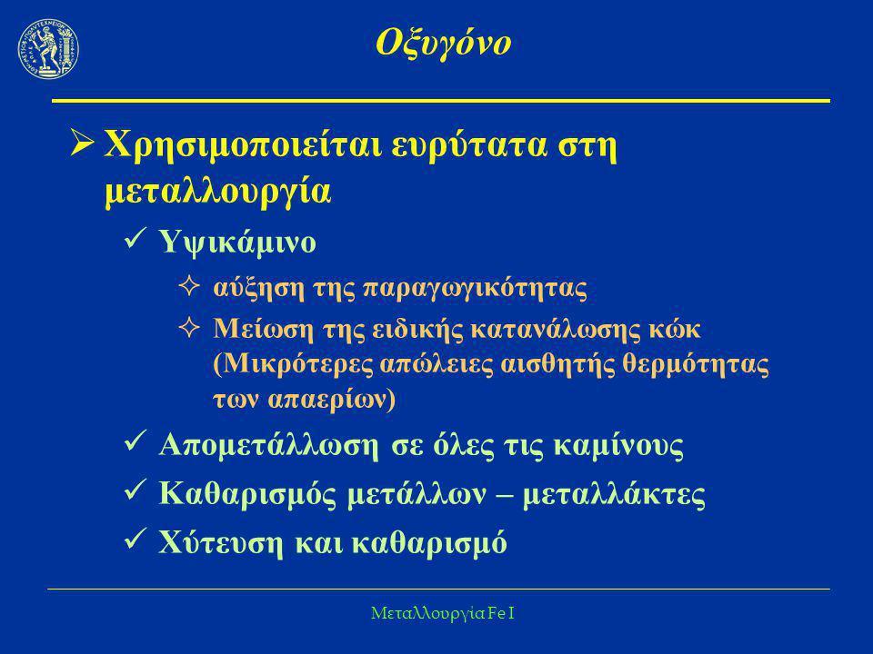 Μεταλλουργία Fe I Οξυγόνο  Χρησιμοποιείται ευρύτατα στη μεταλλουργία Υψικάμινο  αύξηση της παραγωγικότητας  Μείωση της ειδικής κατανάλωσης κώκ (Μικ