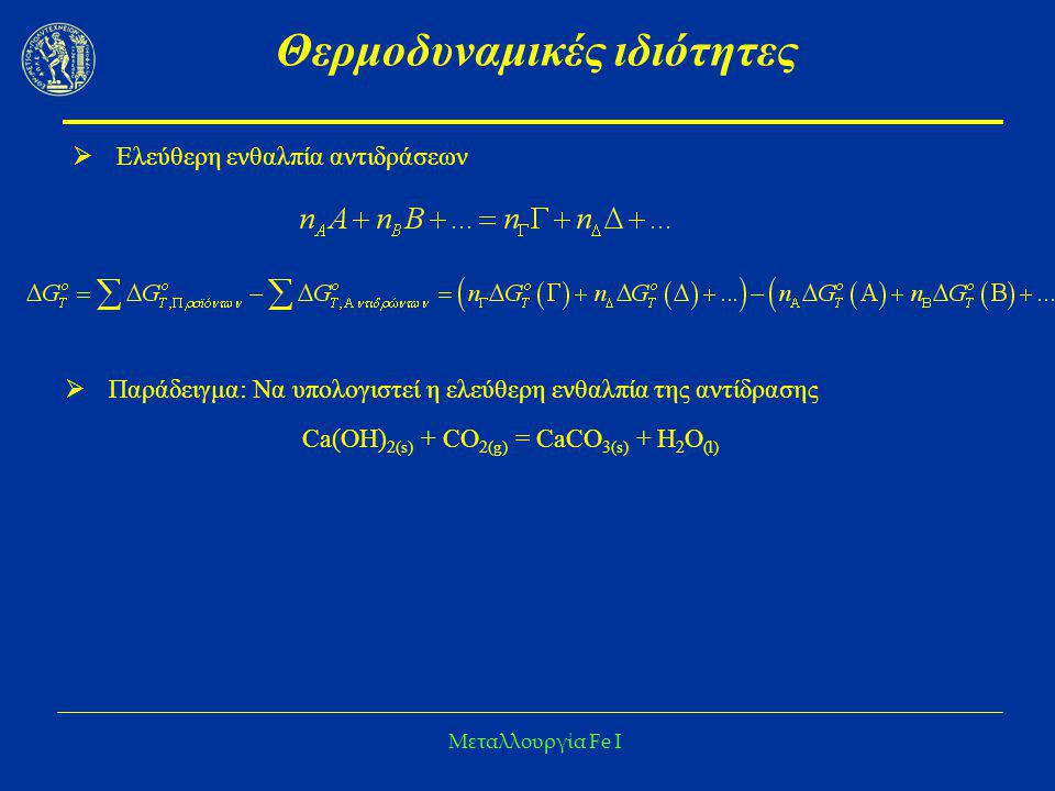Μεταλλουργία Fe I Θερμοδυναμικές ιδιότητες  Ελεύθερη ενθαλπία αντιδράσεων  Παράδειγμα: Να υπολογιστεί η ελεύθερη ενθαλπία της αντίδρασης Ca(OH) 2(s)