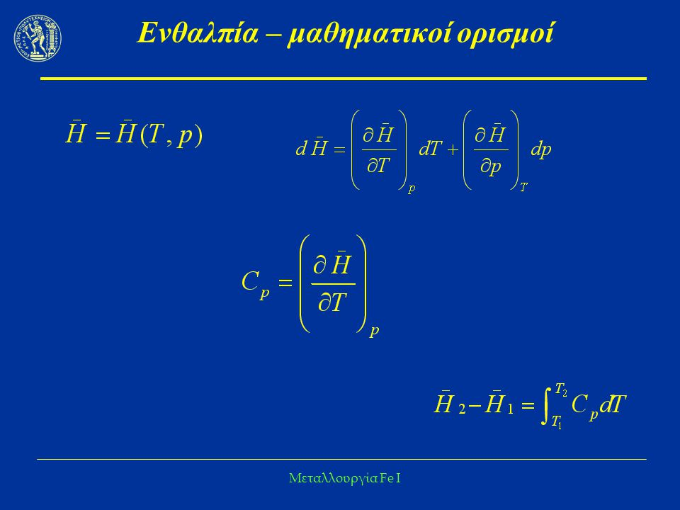 Μεταλλουργία Fe I Ενθαλπία – μαθηματικοί ορισμοί