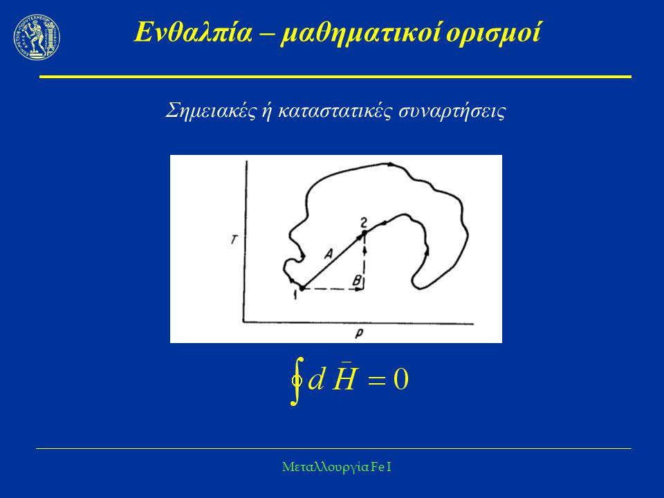 Μεταλλουργία Fe I Ενθαλπία – μαθηματικοί ορισμοί Σημειακές ή καταστατικές συναρτήσεις