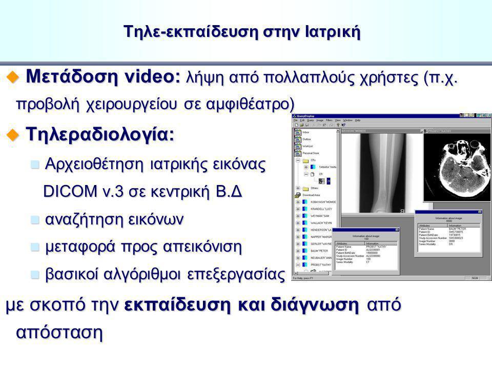 Διαπανεπιστημιακό Δίκτυο ΑΤΜ για Τηλε-εκπαίδευση και Τηλε-ιατρική u Σύνθεση και ολοκλήρωση υπηρεσιών n οπτικοακουστικής επικοινωνίας πολλαπλών μερών n τηλεσυνεργασίας και διαμοιρασμού εφαρμογών n μετάδοση video πραγματικού χρόνου n εικονογραφία κατά απαίτηση με σκοπό την τηλε-διδασκαλία.