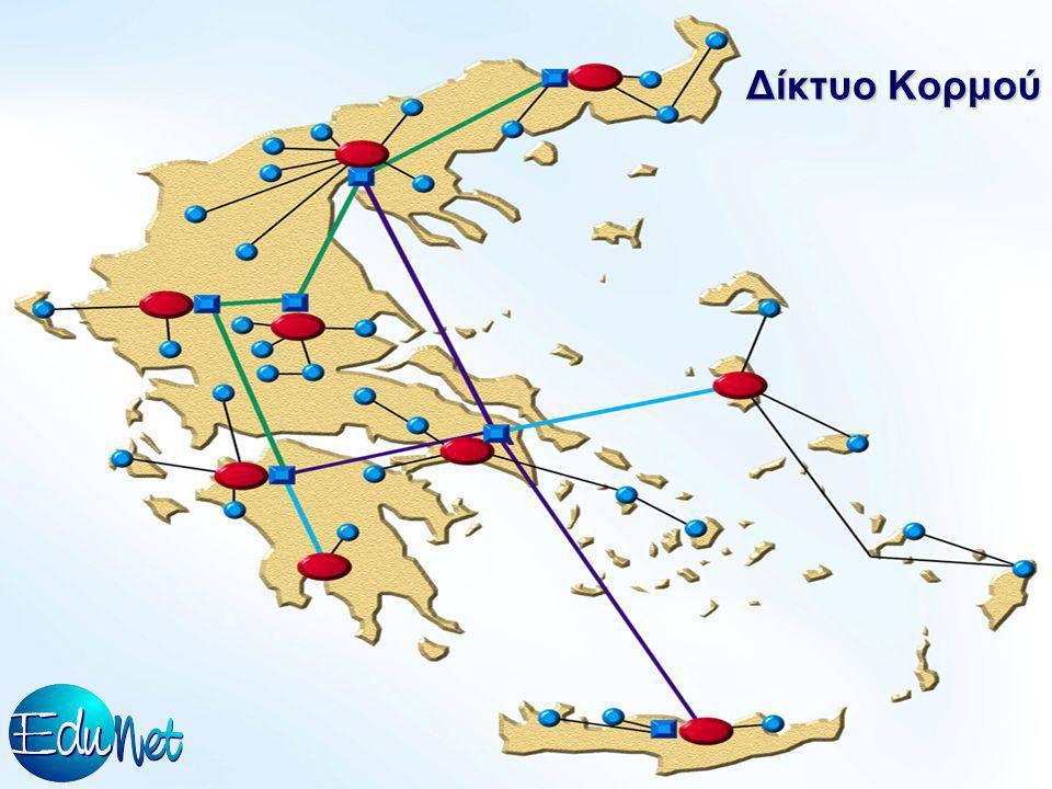 Δίκτυο Κορμού GUnet/EΔΕΤως δίκτυο κορμού.