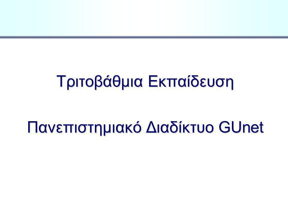 Κόμβος Φιλοσοφικής Κόμβος Πληροφορικής Κόμβος Θετικών Επιστημών ΙΛΙΣΙΑ ΓΟΥΔΙ ΚΕΝΤΡΟ ΑΘΗΝΩΝ Εργ.