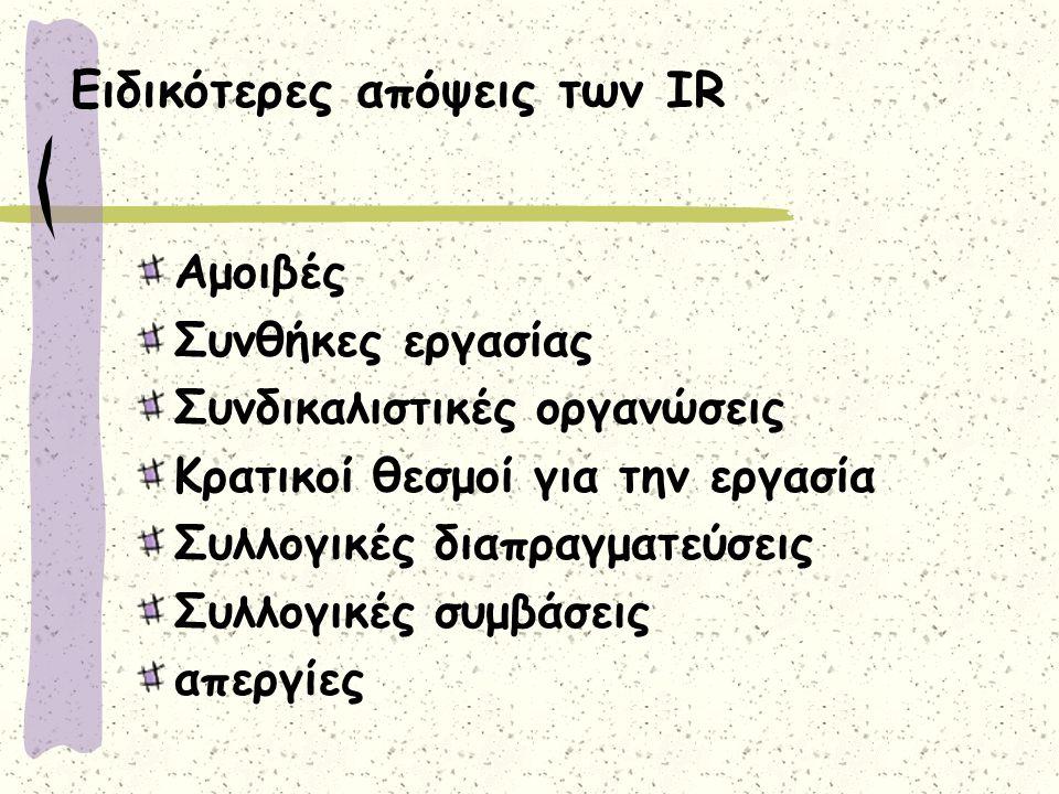 ΟΜΕΔ (Υποστηρίζει διαδικασίες Μεσολάβησης –Διαιτησίας) Διοικείται από 11μελές συμβούλιο (2 καθηγητές ΑΕΙ, 1 επιστήμονα ΕΔΕΚΑ, 3 ΓΣΕΕ, 1 ΣΕΒ, 1 ΓΣΕΒΕ, 1 ΕΕΣΕ, 1 ΥΠΕΡΓ, 1 πρόσωπο κοινής αποδοχής) με 4ετη θητεία.