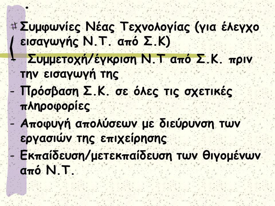 Συμφωνίες Νέας Τεχνολογίας (για έλεγχο εισαγωγής Ν.Τ.