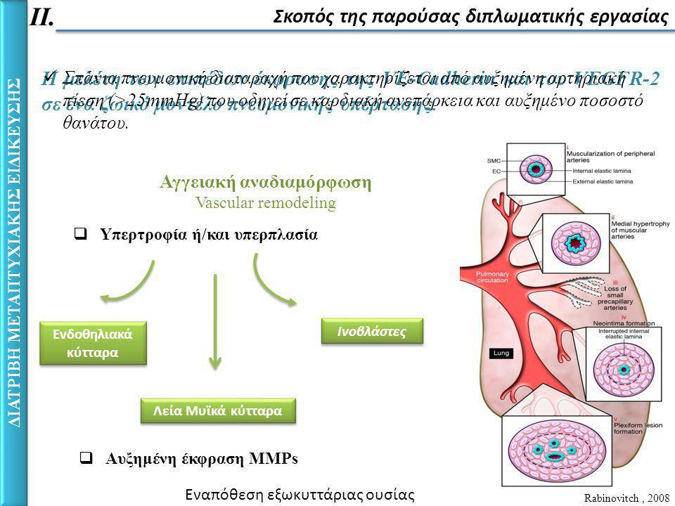 Σκοπός της παρούσας διπλωματικής εργασίας ΔΙΑΤΡΙΒΗ ΜΕΤΑΠΤΥΧΙΑΚΗΣ ΕΙΔΙΚΕΥΣΗΣ Η μελέτη των επιπέδων έκφρασης της VE-Cadherin και του VEGFR-2 σε ένα ζωικό μοντέλο πνευμονικής υπέρτασης.