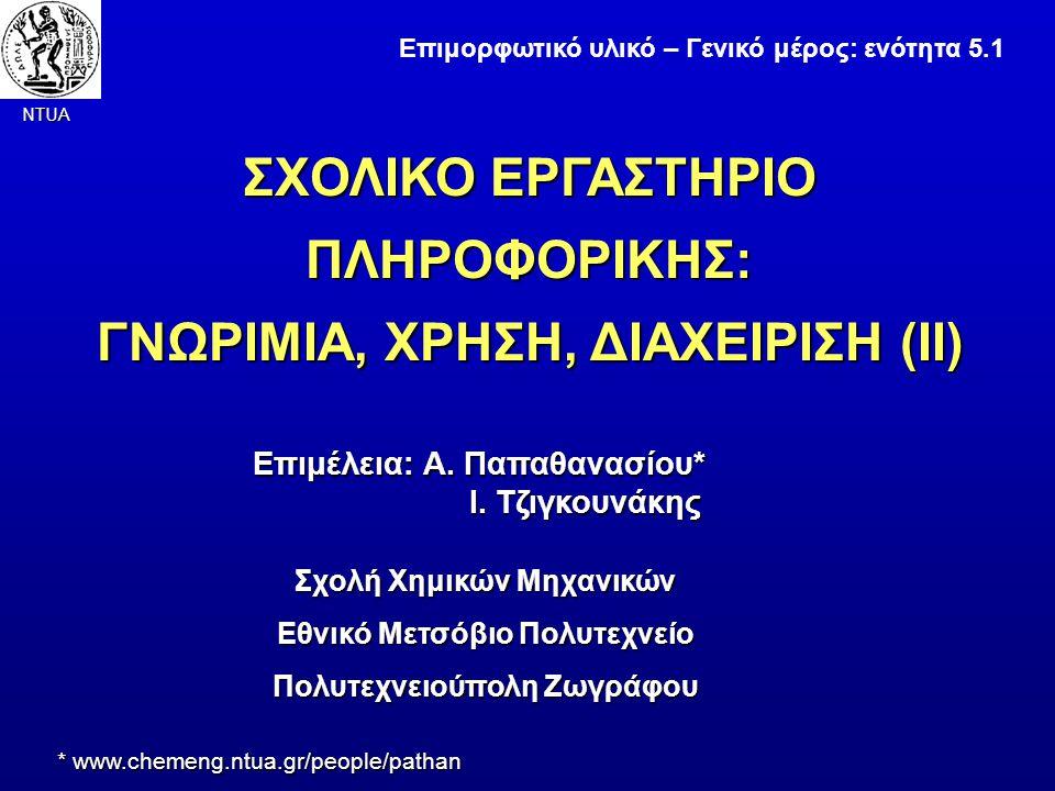 ΟΡΓΑΝΩΣΗ ΤΟΥ ΕΡΓΑΣΤΗΡΙΟΥ (κανονισμός λειτουργίας) Χωροταξία Ωρολόγιο Πρόγραμμα Τήρηση βιβλίων και εντύπων αρχείο εξοπλισμού (κινητά και ακίνητα μέρη, λογισμικό,...) αρχείο κάθε μηχανήματος (χαρακτηριστικά υπολογιστή, περιφερειακά) βιβλίο συμβάντων (απώλειες, δυσλειτουργίες, ενέργειες συντήρησης) σχεδιάγραμμα θέσεων εργασίας