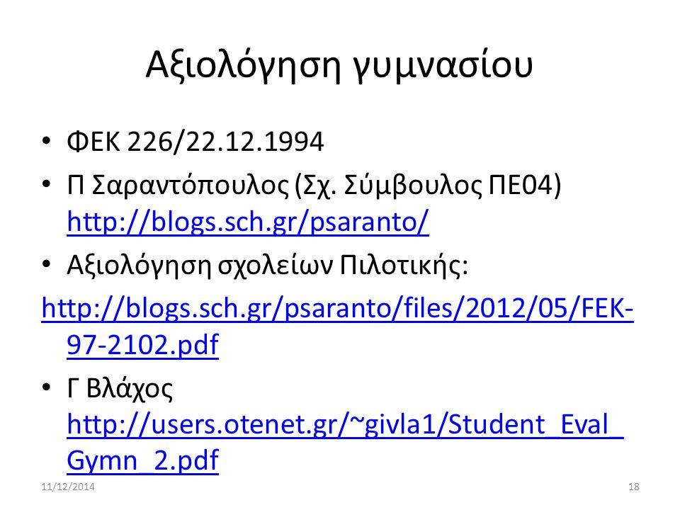 Αξιολόγηση γυμνασίου ΦΕΚ 226/22.12.1994 Π Σαραντόπουλος (Σχ. Σύμβουλος ΠΕ04) http://blogs.sch.gr/psaranto/ http://blogs.sch.gr/psaranto/ Αξιολόγηση σχ