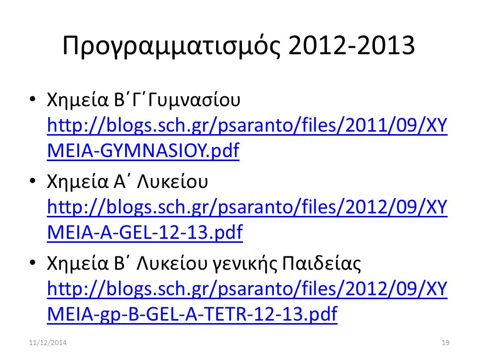 Προγραμματισμός 2012-2013 Χημεία ´ôΓυμνασίου http://blogs.sch.gr/psaranto/files/2011/09/XY MEIA-GYMNASIOY.pdf http://blogs.sch.gr/psaranto/files/201
