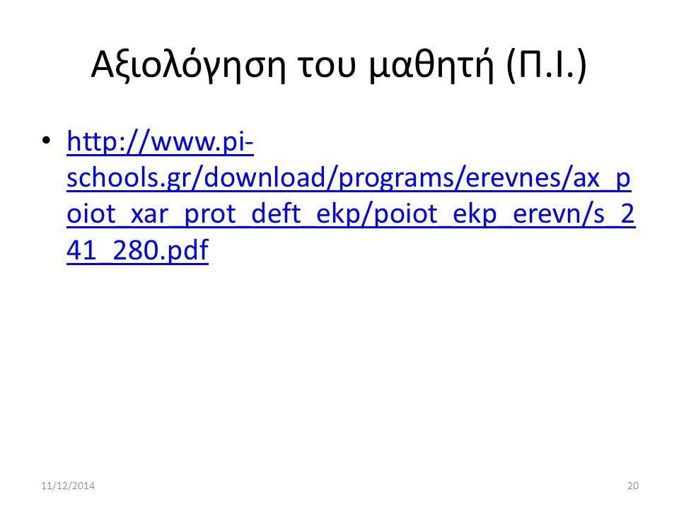Αξιολόγηση του μαθητή (Π.Ι.) http://www.pi- schools.gr/download/programs/erevnes/ax_p oiot_xar_prot_deft_ekp/poiot_ekp_erevn/s_2 41_280.pdf http://www.pi- schools.gr/download/programs/erevnes/ax_p oiot_xar_prot_deft_ekp/poiot_ekp_erevn/s_2 41_280.pdf 11/12/201420
