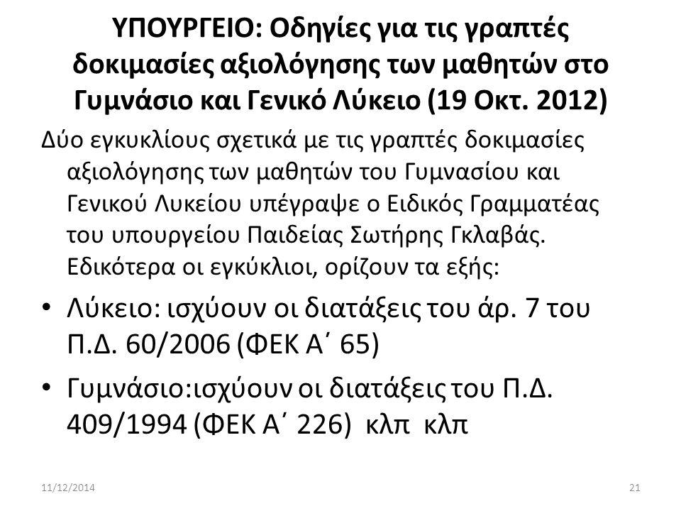 ΥΠΟΥΡΓΕΙΟ: Οδηγίες για τις γραπτές δοκιμασίες αξιολόγησης των μαθητών στο Γυμνάσιο και Γενικό Λύκειο (19 Οκτ. 2012) Δύο εγκυκλίους σχετικά με τις γραπ