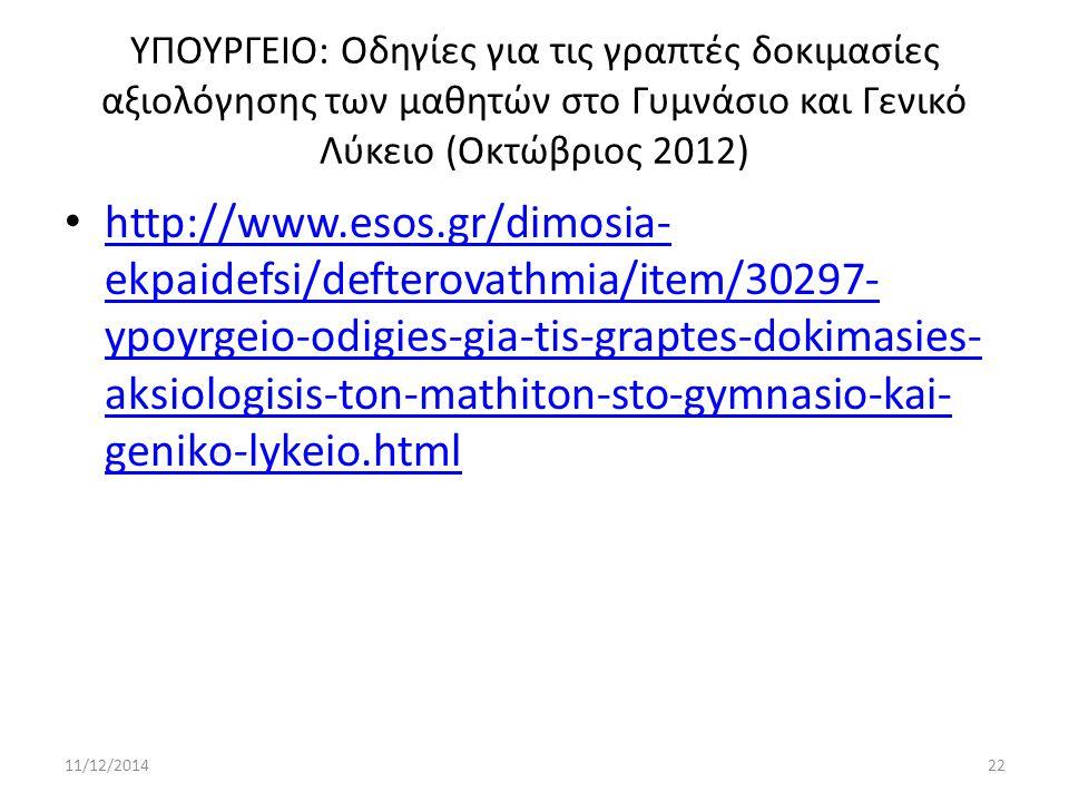 ΥΠΟΥΡΓΕΙΟ: Οδηγίες για τις γραπτές δοκιμασίες αξιολόγησης των μαθητών στο Γυμνάσιο και Γενικό Λύκειο (Οκτώβριος 2012) http://www.esos.gr/dimosia- ekpaidefsi/defterovathmia/item/30297- ypoyrgeio-odigies-gia-tis-graptes-dokimasies- aksiologisis-ton-mathiton-sto-gymnasio-kai- geniko-lykeio.html http://www.esos.gr/dimosia- ekpaidefsi/defterovathmia/item/30297- ypoyrgeio-odigies-gia-tis-graptes-dokimasies- aksiologisis-ton-mathiton-sto-gymnasio-kai- geniko-lykeio.html 11/12/201422