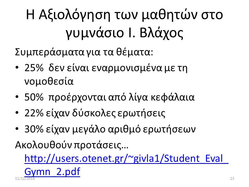 Η Αξιολόγηση των μαθητών στο γυμνάσιο Ι. Βλάχος Συμπεράσματα για τα θέματα: 25% δεν είναι εναρμονισμένα με τη νομοθεσία 50% προέρχονται από λίγα κεφάλ