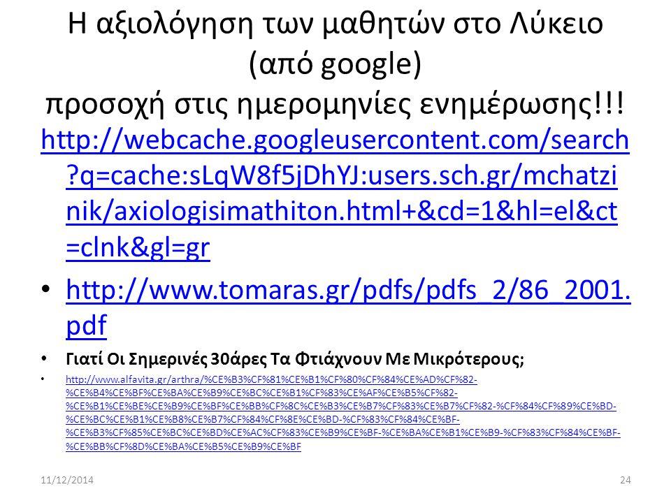 Η αξιολόγηση των μαθητών στο Λύκειο (από google) προσοχή στις ημερομηνίες ενημέρωσης!!! http://webcache.googleusercontent.com/search ?q=cache:sLqW8f5j