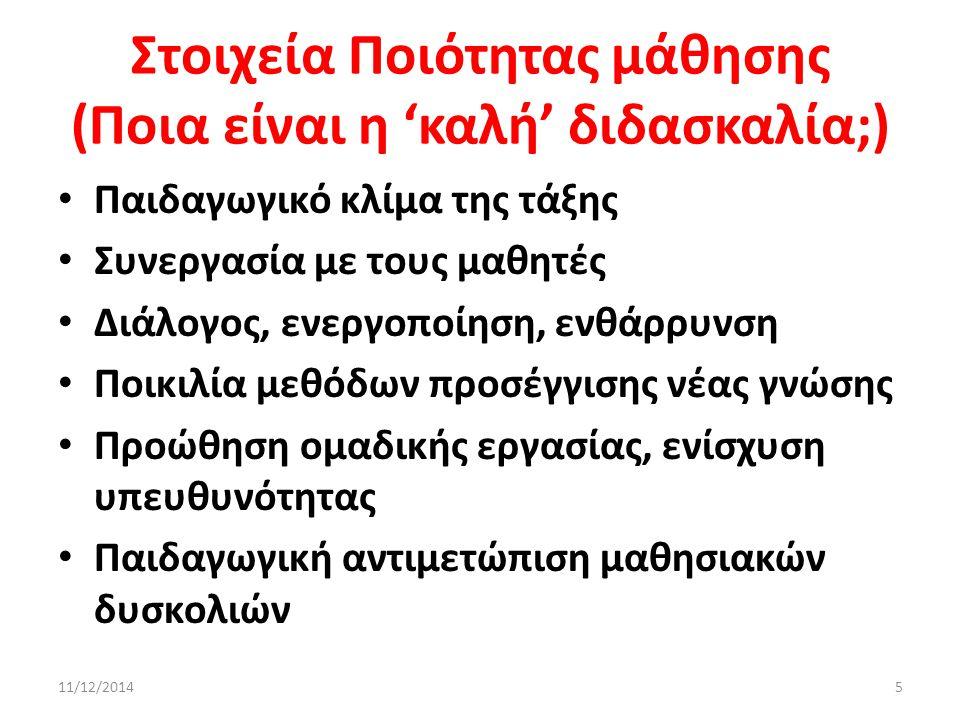 http://digitalschool.minedu.gov.gr/ Διευθύνσεις από άλλα ΕΚΦΕ (Πανεκφε www.ekfe.gr)www.ekfe.gr 11/12/201416