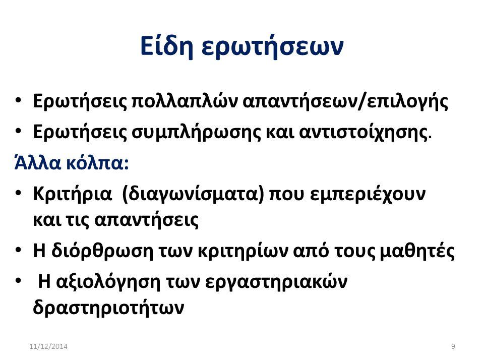 Είδη ερωτήσεων Ερωτήσεις πολλαπλών απαντήσεων/επιλογής Ερωτήσεις συμπλήρωσης και αντιστοίχησης. Άλλα κόλπα: Κριτήρια (διαγωνίσματα) που εμπεριέχουν κα