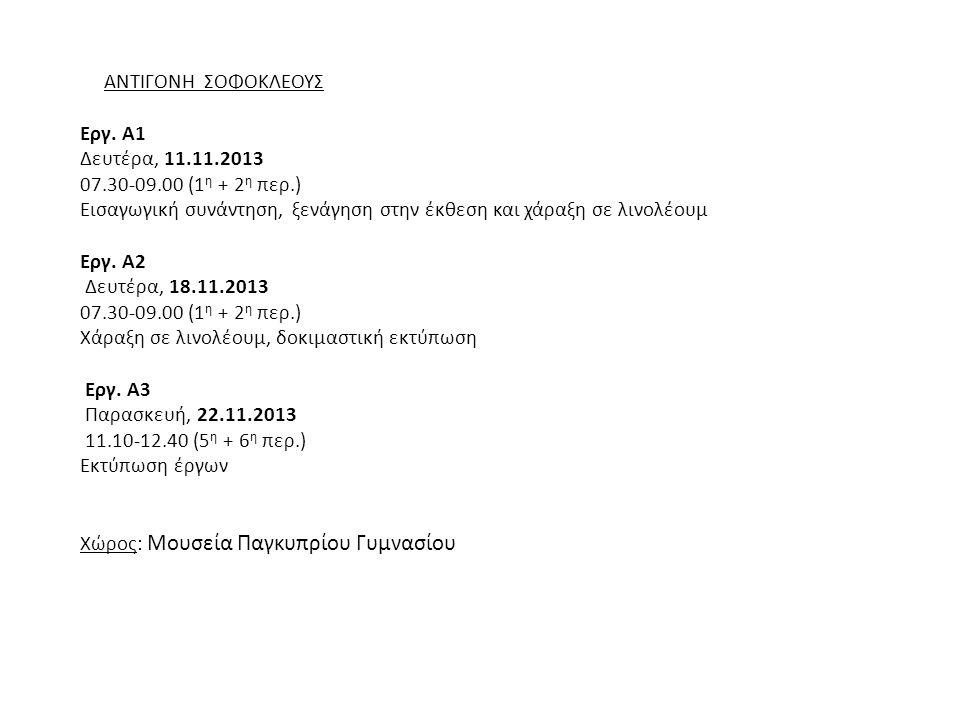 ΑΝΤΙΓΟΝΗ ΣΟΦΟΚΛΕΟΥΣ Εργ. Α1 Δευτέρα, 11.11.2013 07.30-09.00 (1 η + 2 η περ.) Εισαγωγική συνάντηση, ξενάγηση στην έκθεση και χάραξη σε λινολέουμ Εργ. Α