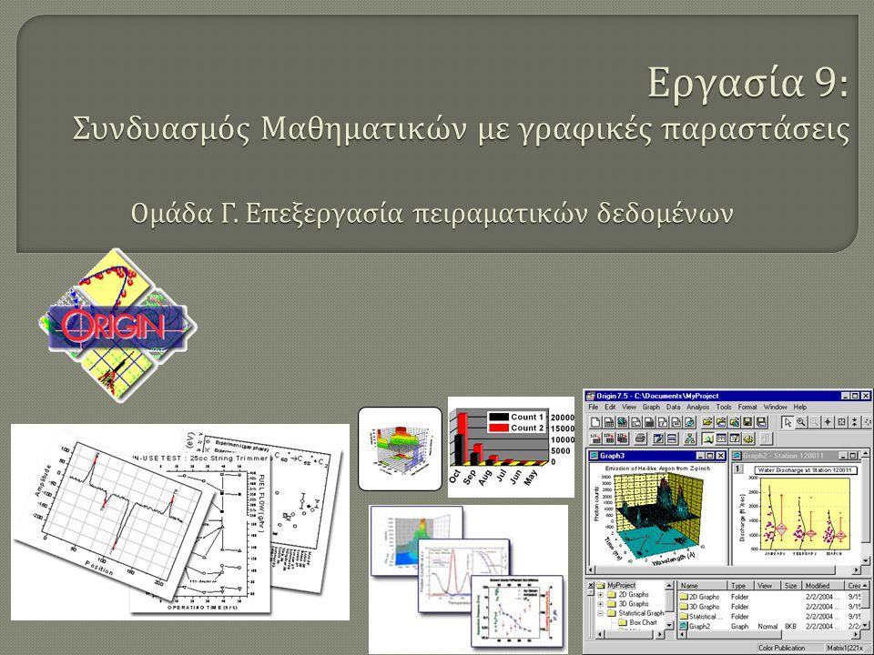 Εργασία 9: ΣυνδυασμόςΜαθηματικώνμε γραφικές παραστάσεις Συνδυασμός Μαθηματικών με γραφικές παραστάσεις Ομάδα Γ. Επεξεργασία πειραματικών δεδομένων